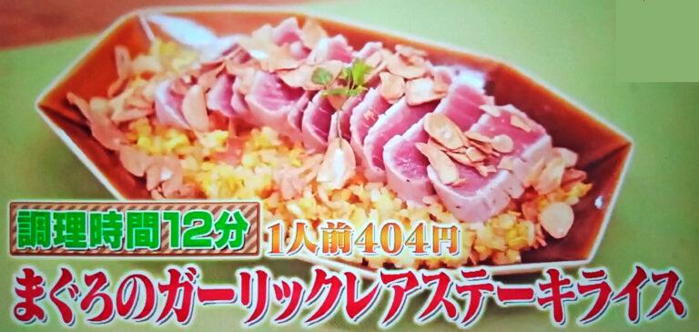 【ウワサのお客さま】まぐろのガーリックレアステーキライスのレシピ 時短クイーン長田知恵さんの節約パーティー料理