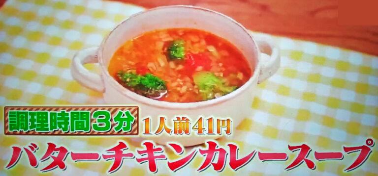 【ウワサのお客さま】バターチキンカレースープのレシピ 時短クイーン長田知恵さんの節約パーティー料理