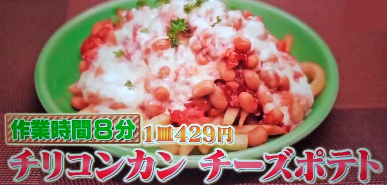 【ウワサのお客さま】チリコンカンチーズポテトのレシピ|時短クイーン長田知恵さんの節約パーティー料理