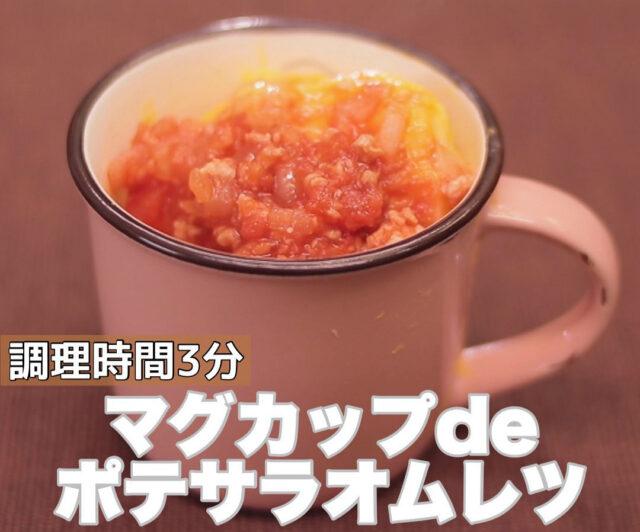 【ウワサのお客さま】マグカップdeポテサラオムレツのレシピ|時短クイーン長田知恵さんの節約パーティー料理