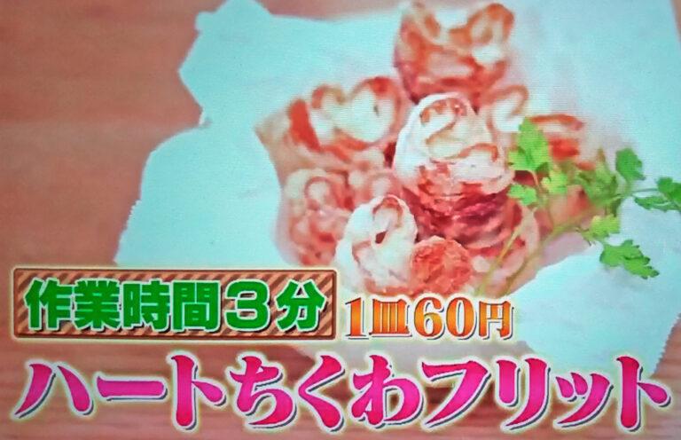 【ウワサのお客さま】ハートちくわフリットのレシピ 時短クイーン長田知恵さんの節約パーティー料理