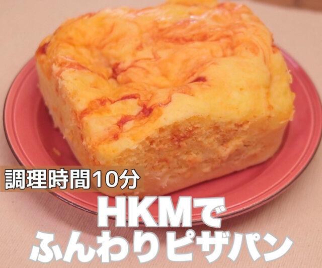 【ウワサのお客さま】ホットケーキミックスでふんわりピザパンのレシピ|時短クイーン長田知恵さんの節約パーティー料理