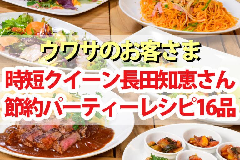 【ウワサのお客さま】時短クイーン長田知恵の時短レシピ16品まとめ|時短ツインズ節約パーティー料理