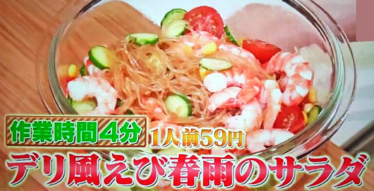 【ウワサのお客さま】デリ風えび春雨のサラダのレシピ 時短クイーン長田知恵さんの節約パーティー料理