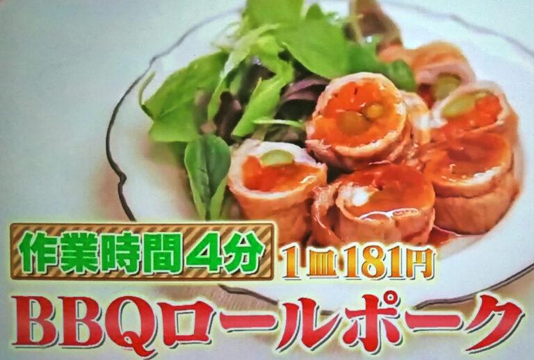 【ウワサのお客さま】BBQロールポークのレシピ|時短クイーン長田知恵さんの節約パーティー料理
