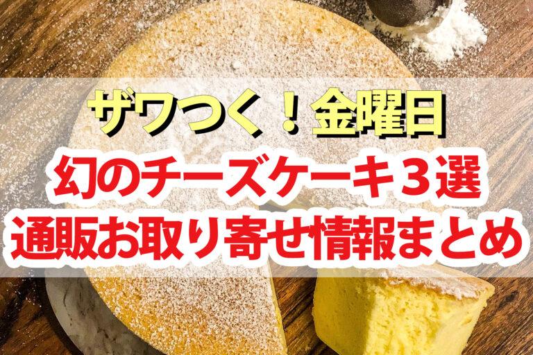 【ザワつく金曜日】幻のチーズケーキ3品のネット通販お取り寄せ購入情報まとめ