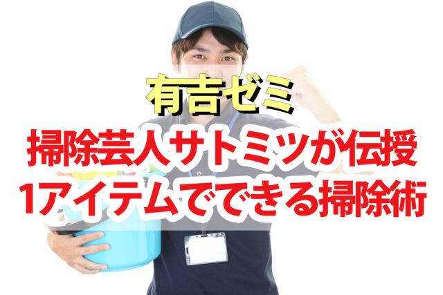 【有吉ゼミ】掃除芸人サトミツの1アイテムでできる掃除術|シンク水垢 コンロ焦げ取り 掃除グッズ