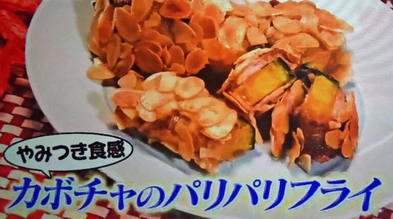 【ヒルナンデス】カボチャのパリパリフライのレシピ|時短クイーン長田知恵さん