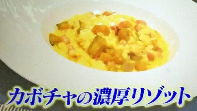 【ヒルナンデス】カボチャの濃厚リゾットのレシピ|水島弘史シェフ