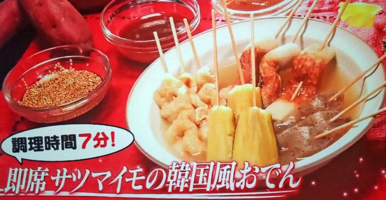 【ヒルナンデス】サツマイモの韓国風おでんのレシピ 家政婦マコさんポリ袋レシピ