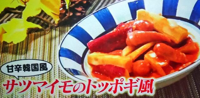 【ヒルナンデス】サツマイモのトッポギ風のレシピ 家政婦マコさんポリ袋レシピ