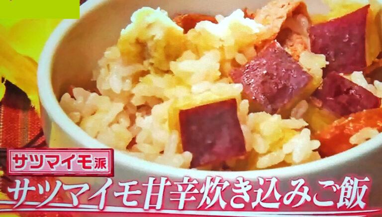 【ヒルナンデス】サツマイモ甘辛炊き込みご飯のレシピ|渥美まゆ美さん
