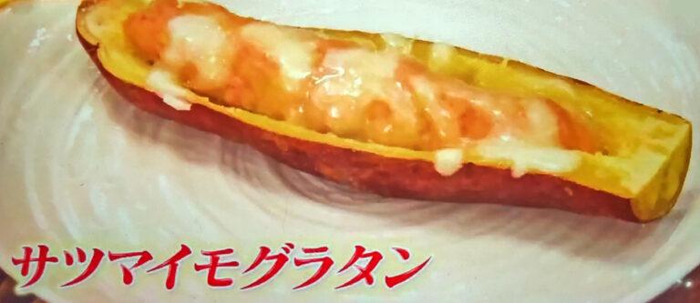 【ヒルナンデス】サツマイモグラタンのレシピ 家政婦マコさんポリ袋レシピ