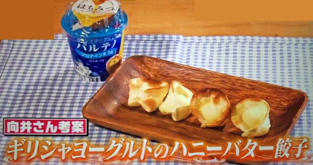 【ヒルナンデス】ギリシャヨーグルトのハニーバター餃子のレシピ
