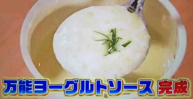 【ヒルナンデス】万能ヨーグルトソースのレシピ|肉・魚・野菜なんにでも合うタレ