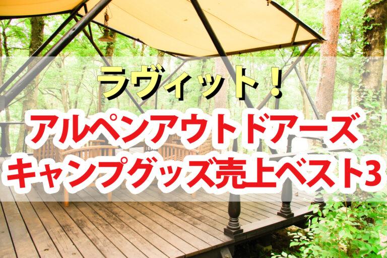 【ラヴィット】アルペンアウトドアーズ柏店キャンプグッズ売上ランキング(テント チェア テーブル)