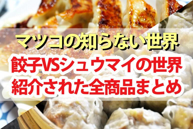 【マツコの知らない世界】餃子VSシュウマイの世界まとめ お取り寄せ&アレンジレシピ