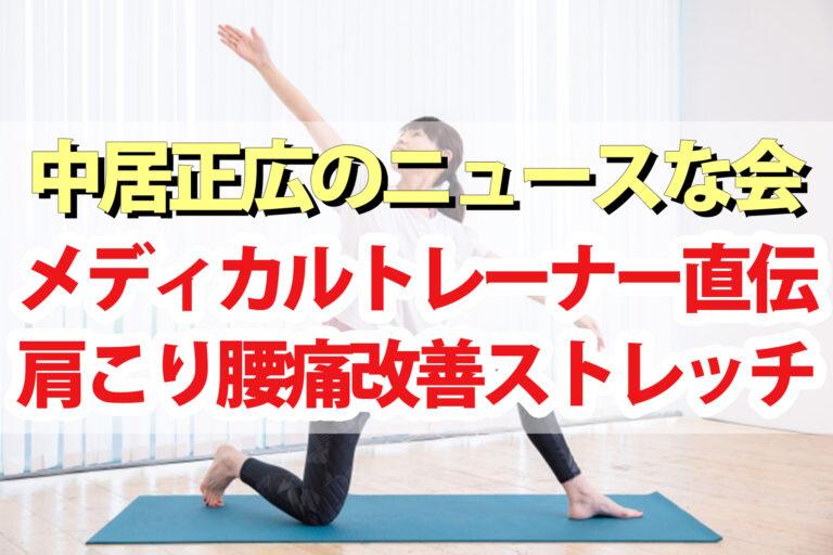 【中居正広のニュースな会】肩こり腰痛改善ストレッチのやり方 山口絵里加