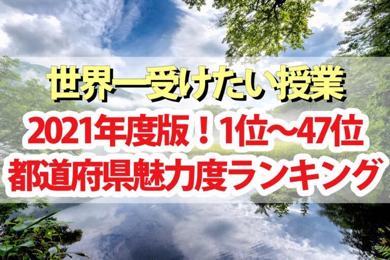 都道府県魅力度ランキング2021一覧表|1位&最下位は?【世界一受けたい授業】