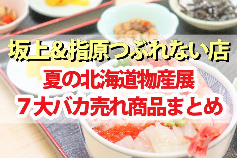 【つぶれない店】北海道物産展7大バカ売れ商品|スゴ腕バイヤー本田大助さん厳選