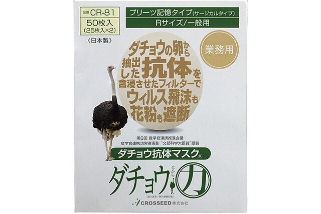 【ザワつく金曜日】ダチョウ抗体マスクの通販お取り寄せ ウイルスの脅威から身を守る