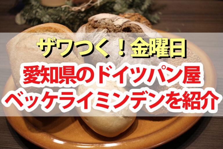【ザワつく金曜日】ドイツパン屋ベッケライミンデンの店舗情報と通販お取り寄せ